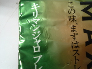 2010_0203coffee0003