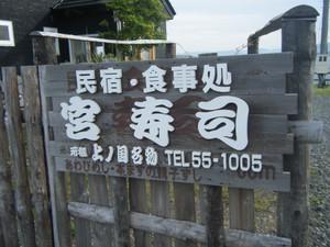 2018_05262018tohoku0017